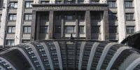 Госдума приняла закон о едином регистре сведений о населении России