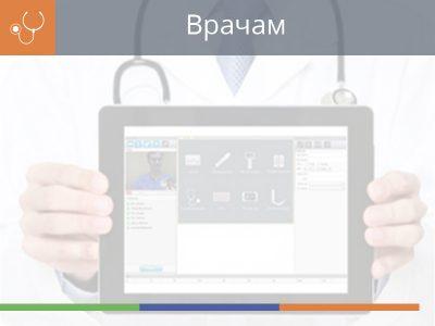 Кейс – интегральный анамнез пациента в Санкт-Петербурге