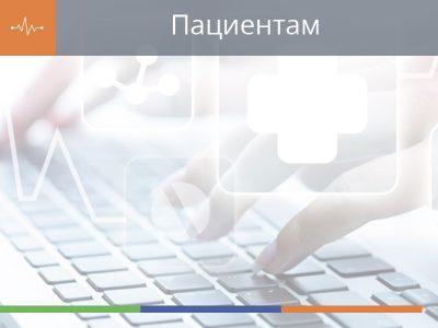 КЕЙС: Приоритетный проект Санкт-Петербурга «Электронное здравоохранение»